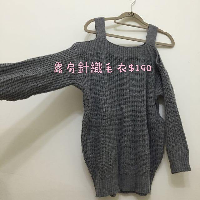 露肩 針織毛衣
