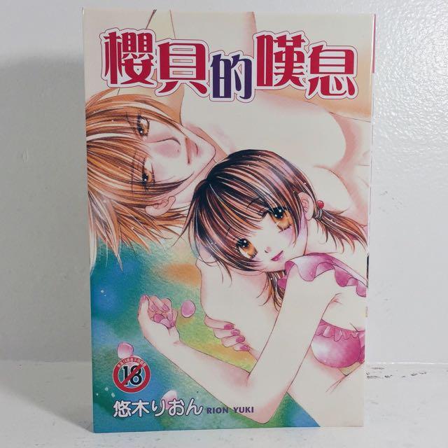 Chinese Ecchi Hentai Manga Comic