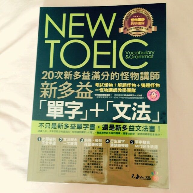 New TOEIC 怪物講師 單字+文法 書(全新)