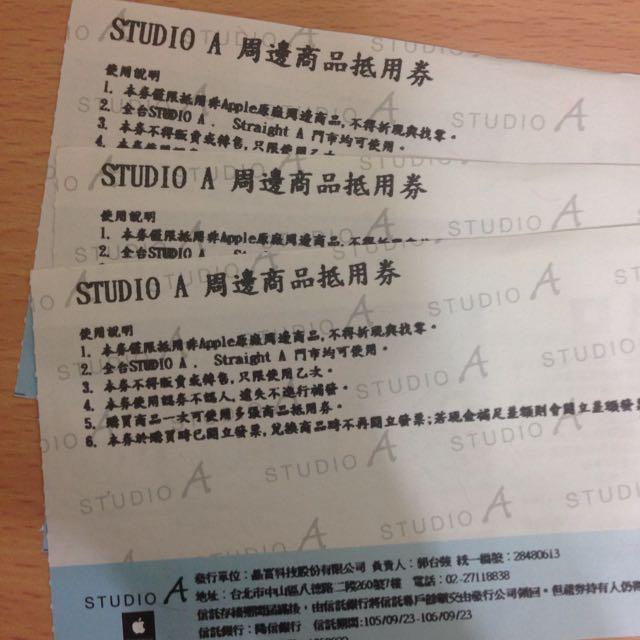 STUDIO A周邊商品抵用券100*3