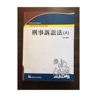 刑事訴訟法-法學叢書 #我有課本要賣