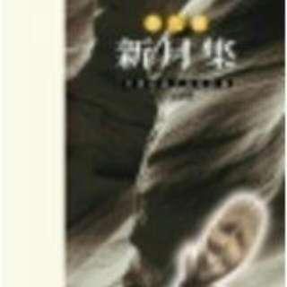 《新月集》ISBN:9577454224│格林│李慧娜, 泰戈爾