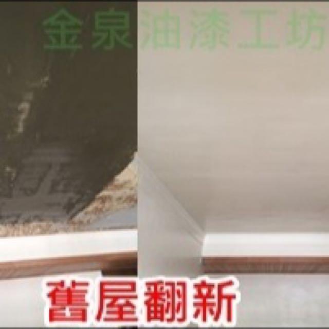 免費到府估價 舊屋翻新 牆面 天花板 翻修 油漆粉刷