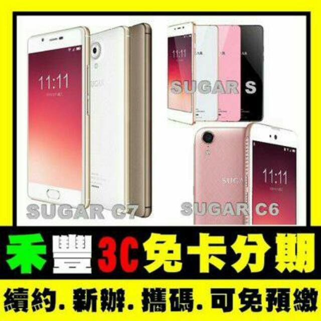 糖果時尚手機 SUGAR C7 手機免卡分期 Sugar S C6 施華洛世奇 Zirconia 寶石