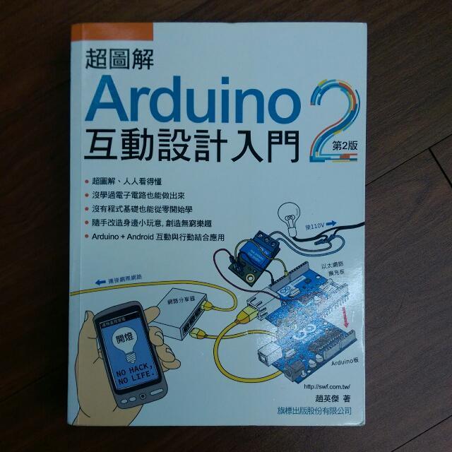 Arduino2 互動設計入門+光碟