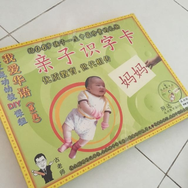 Chinese Early Childhood Words Card