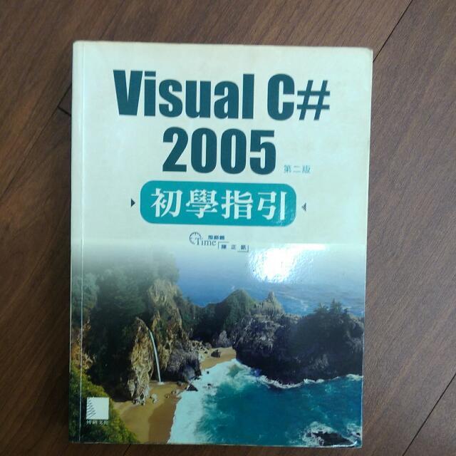 Visual C# 初學指引