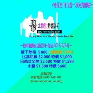 活動結束:熱蠟除毛model(台北市)