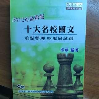 李華 國文 轉學考