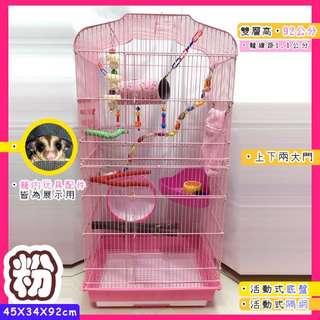【訂製款】✔含運費 ★ 蜜袋鼯專用籠 花栗鼠籠 鼠籠 鳥籠 松鼠籠 ( 雙層高 45x34x92公分 ) ★粉色