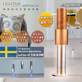 瑞典LightAir IonFlow 50 Signature PM2.5 免濾網精品空氣清淨機