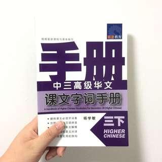 Brand New Sec 3 Higher Chinese Handbook 2