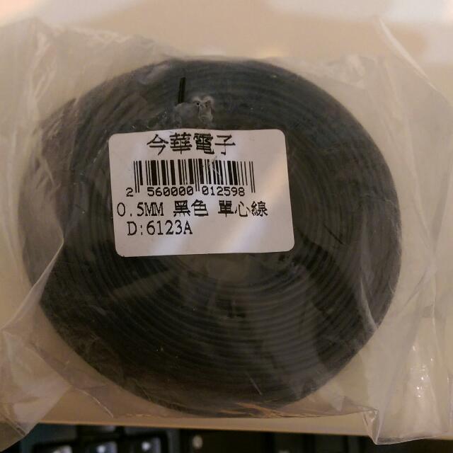 黑色單心線  0.5MM