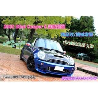 2005 Mini Cooper S 亮眼寶藍 精品改/機械增壓