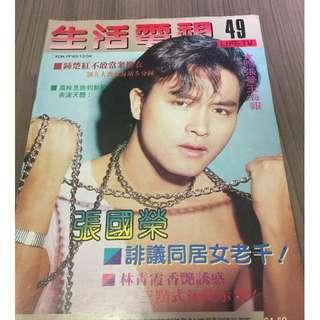 生㓉電視/封面張國榮/1985年8月25日出版