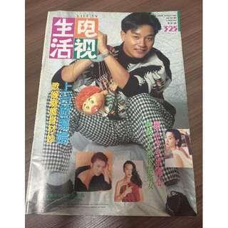 生㓉電視/封面張國榮/1990年12月16日出版