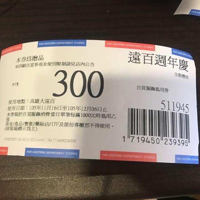大遠百禮券300💰(送日本展抵用券200)
