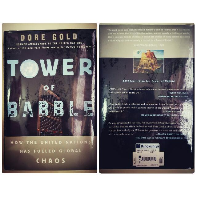 [NEW] Tower of Babble By Dore Gold