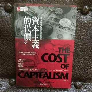 資本主義的代價 書籍