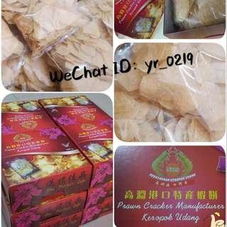 Home-made Crackers (虾饼)
