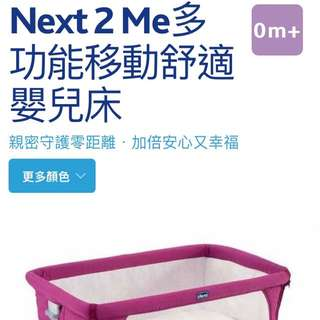 Chico Next2me多功能嬰兒床