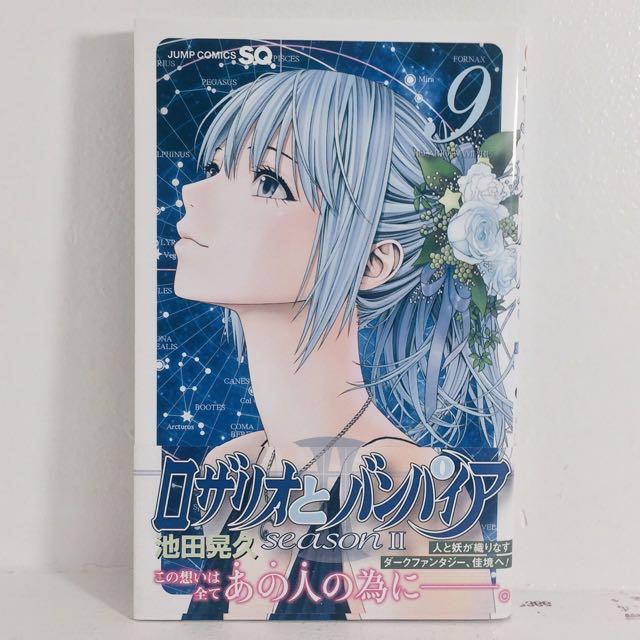 Japanese Rosario+ Vampire Manga 9