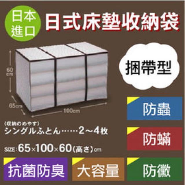 日本TOWA東和產業【日式床墊收納盒-綑袋型】咖啡花防螨抗菌