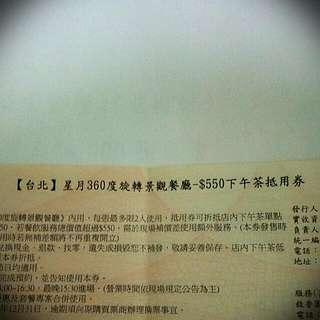 【台北】星月360度旋轉景觀餐廳 - $550下午茶抵用劵