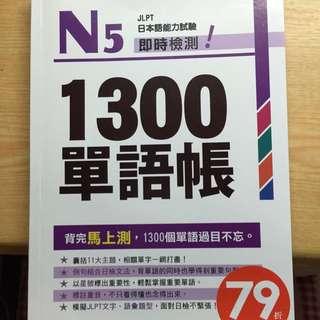 N5 1300單語帳