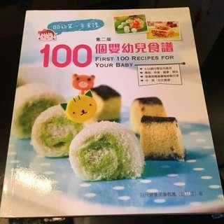 100個嬰幼兒食譜