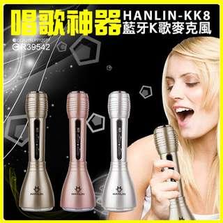 正版 HANLIN KK8 隨手唱 藍牙K歌 麥克風 唱歌神器 卡拉OK 行動KTV 藍芽喇叭 非途訊 K069