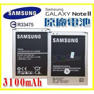三星 Galaxy Note2/N7100【EB595675LU】容量3100mAh 原廠電池