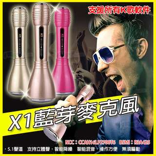 X1《無線藍芽麥克風》台灣公司貨 手機麥克風 藍牙行動KTV 非途訊K068/K099/K069/Q7/X2