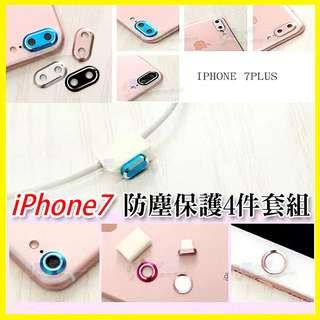 apple iPhone 7 Plus 4.7吋 5.5吋 蘋果 四件組 鏡頭圈/鏡頭貼 充電孔防塵塞 按鍵貼 收納盒 保護套組