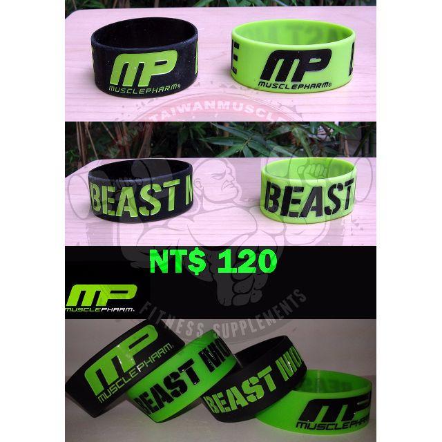 MP 第二彈 Beast Mode 運動手環