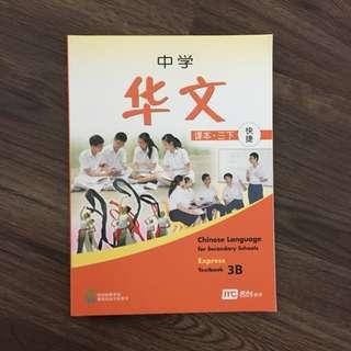 Chinese Express 3B Textbook
