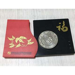 Singapore 1992 Year of the Monkey $10 coin