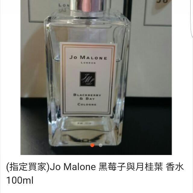 Jo Malone 黑莓&月桂葉香水