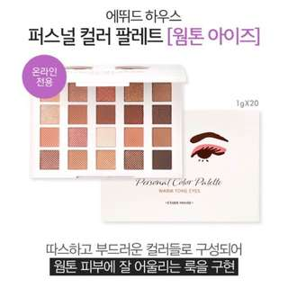 正韓代購🇰🇷Etude House官網限定 20色冷暖色眼影盤
