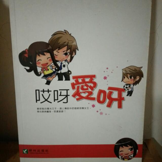 校園愛情小說