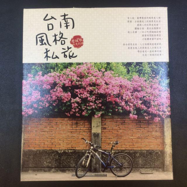 台南風格私旅 台南旅遊書