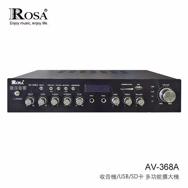羅莎音響 ROSA 150W 多功能五聲道擴大機 AV-368A