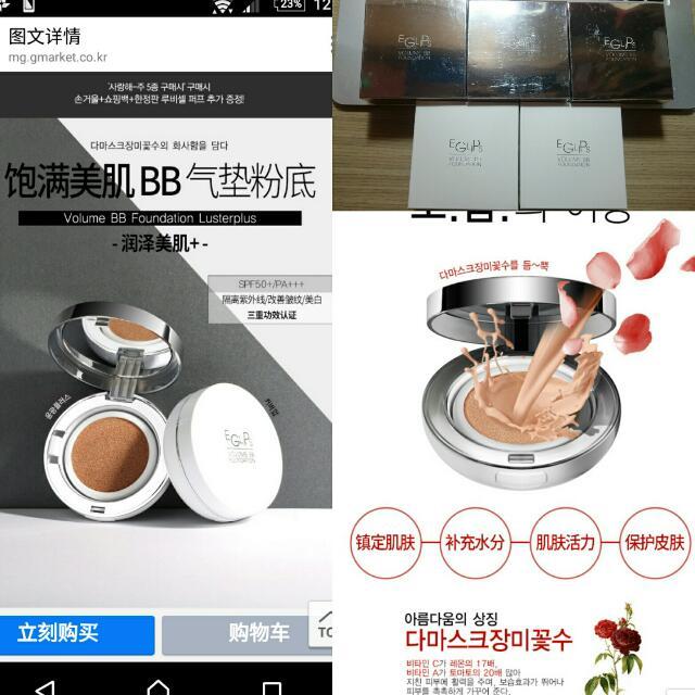 韓國EGLIPS水嫩肌輕透亮白氣墊粉餅&粉嫩無暇款氣墊粉餅 #23