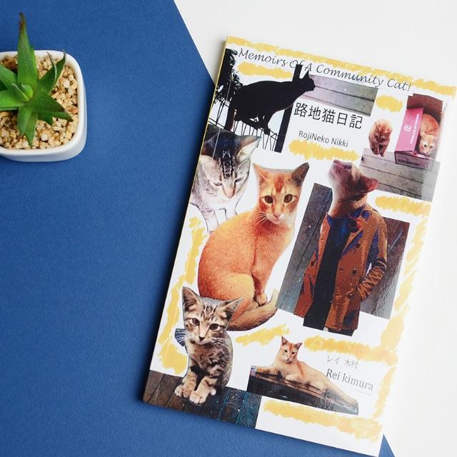 Memoirs of A Community Cat by Rei Kimura