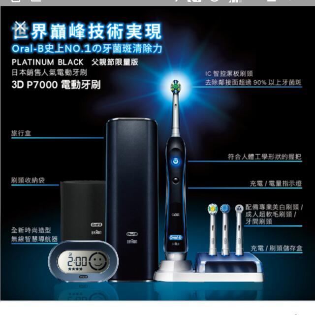 (再降價!免運/聖誕節禮物)【德國百靈Oral-B】歐樂B 3D藍芽白金勁靚電動牙刷P7000