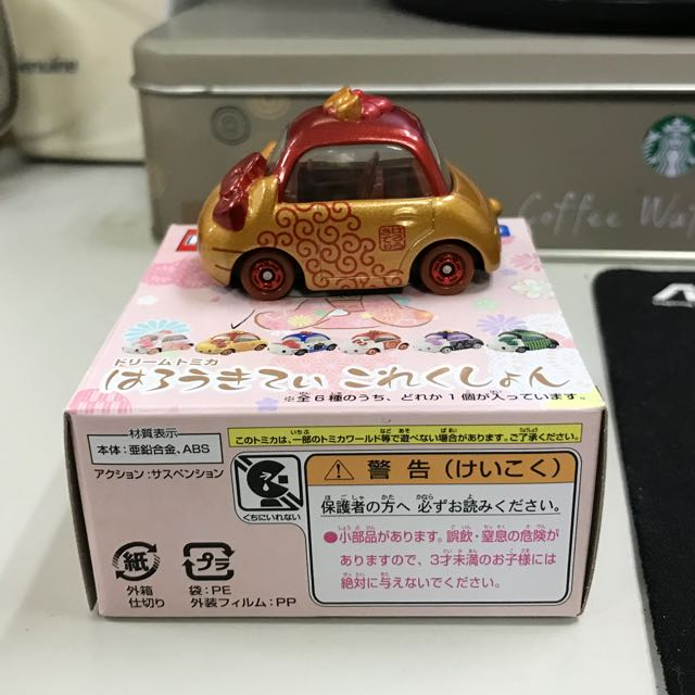 tomica kitty
