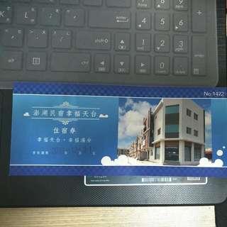 澎湖民宿住宿卷 2張