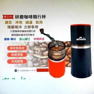 研磨咖啡隨行杯。環保免耗材,新鮮萃取,沖洗簡便