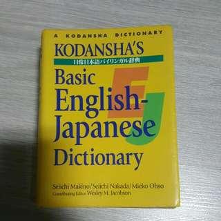 Kondasha's Basic English-Japanese Dictionary