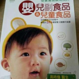 高時煥醫生∼使寶寶健康成長的嬰兒副食品&兒童食品